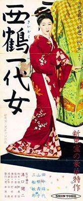 Kinoteka: Življenje kurtizane Oharu - The Life of Oharu
