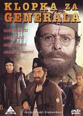 Past za generala - Klopka za generala
