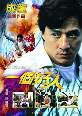 Jackie Chan - Mr. Nice guy, film