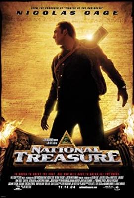 Zaklad pozabljenih, film