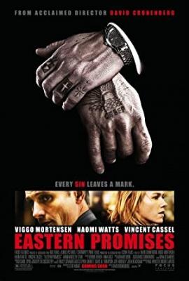 Smrtne obljube, film