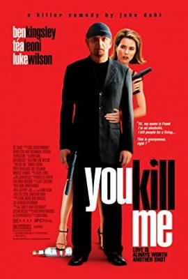 Za crknit - You Kill Me