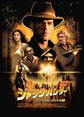 Jack Hunter: Ukradeni zaklad, film