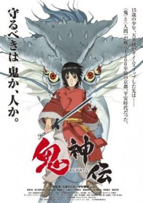 Onigamiden - Zmajeva legenda - Onigamiden - Legend of the Millennium Dragon