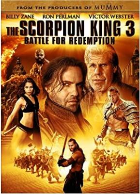 Kralj škorpijonov 3: Bitka odrešitve, film