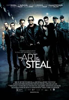 Umetnost kraje - The Art of the Steal