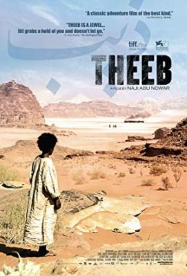 Theeb - Theeb