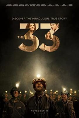 33 ujetih, film