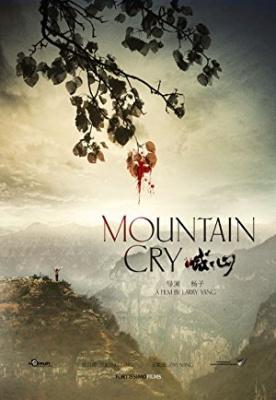 Jok gora - Mountain Cry