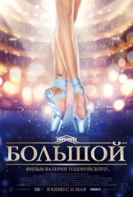 Bolšoj - Bolshoy