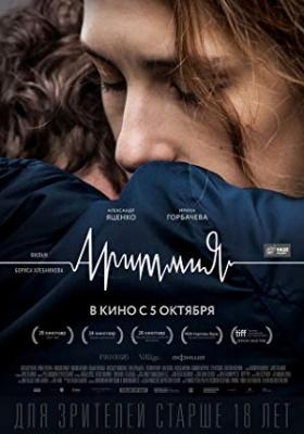 Aritmija, film
