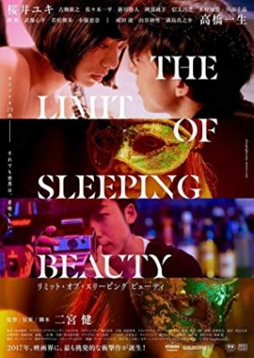 Meje - The Limit of Sleeping Beauty