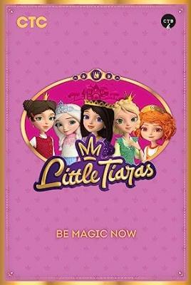 Princeske v čarovniški šoli